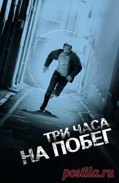 Три часа на побег (В упор) (À bout portant, 2010): Всё о фильме на ivi