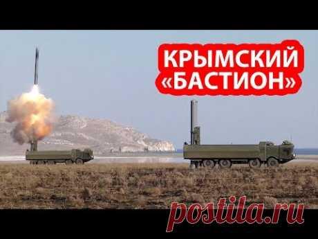 Российские «Бастионы» отправят на дно любой авианосец США и НАТО - YouTube
