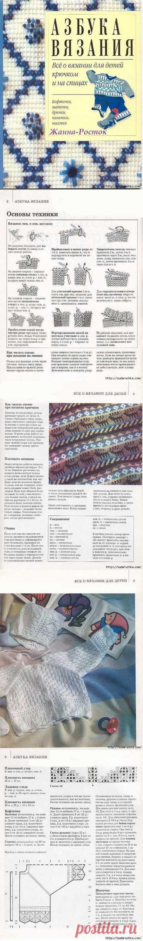 """""""Азбука вязания - вся о вязании для детей, крючком и спицами"""".Журнал по вязанию.."""
