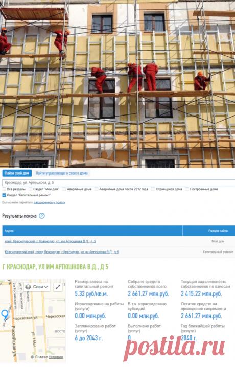 Как узнать, в какие сроки запланирован капитальный ремонт конкретного дома? | Юридический Вестник | Яндекс Дзен