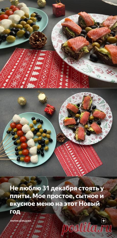 Не люблю 31 декабря стоять у плиты. Мое простое, сытное и вкусное меню на этот Новый год   Мария Нефедова   Яндекс Дзен
