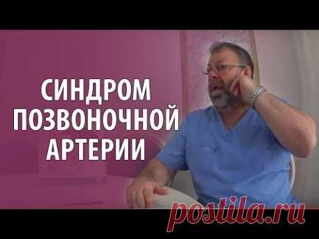 Синдром позвоночной артерии  Симптомы, упражнения  при  синдроме позвоночной артерии
