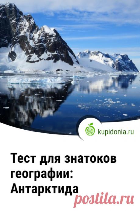 Тест для знатоков географии: Антарктида. Географический тест для знатоков об самом южном континенте нашей планеты. Проверьте свои знания!