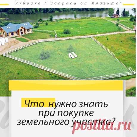 Что НУЖНО ЗНАТЬ всем при покупке земельного участка?   Кадастровый Инженер в СПб и ЛО.   Яндекс Дзен
