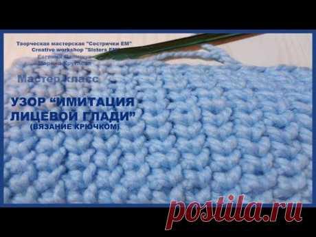 """МК Узор  """"Имитация лицевой глади"""" (вязание крючком)"""
