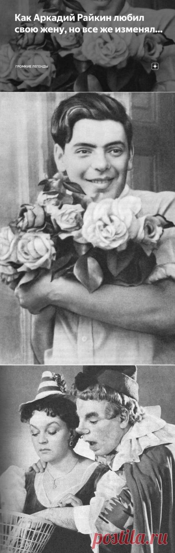 Как Аркадий Райкин любил свою жену, но все же изменял...   Громкие легенды   Яндекс Дзен