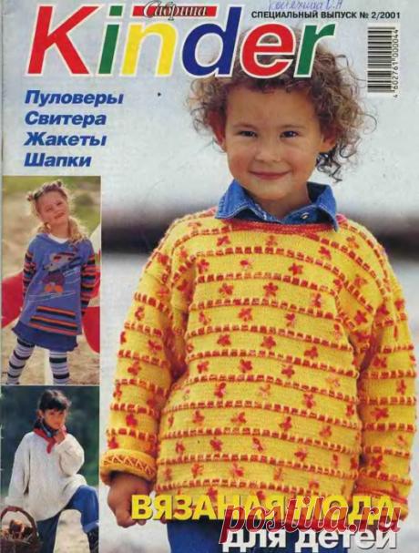 Caбpинa Bязaниe для дeтeй 2001-02 Kinder