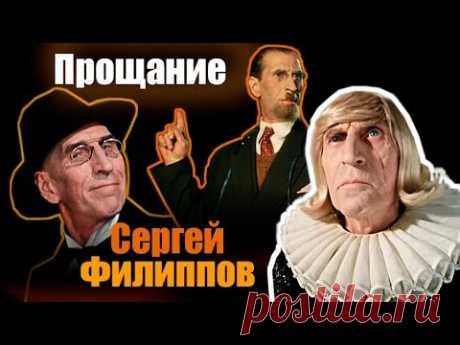 Сергей Филиппов. Прощание