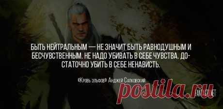 Ведьмак — «Кровь эльфов»: читать онлайн | fantasto.net
