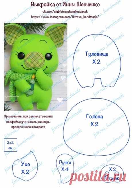 Забавные свинки из фетра от Инны Шевченко. Выкройки.