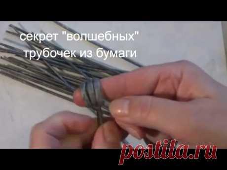 смотреть.Волшебные трубочки для плетения