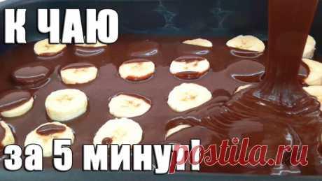 Шоколадный ПИРОГ к ЧАЮ за 5 минут + Выпечка! Знаете ли вы, что зная, как приготовить шоколадный пирог за 5 минут, можно баловать родных сладостями даже по утрам! Ведь домашняя выпечка умеет поднимать настроение, как ничто другое. Подарите радость близким! Пирог получается невероятно вкусным, максимально пышным, воздушным и мягким!...