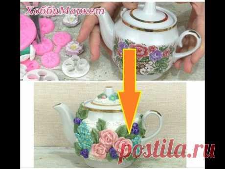 Новая идея! Декорирую заварочный чайник.  ХоббиМаркет