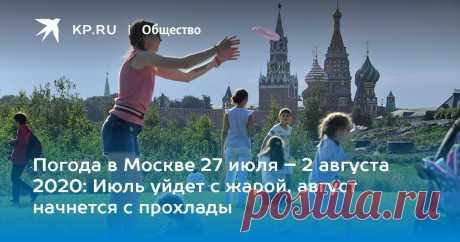 Погода в Москве 27 июля – 2 августа 2020: Июль уйдет с жарой, август начнется с прохлады В выходные москвичи пережили самую холодную ночь июля. А скоро вернется жара под тридцать градусов. Рассказываем о погоде в Москве 27 июля – 2 августа 2020 года