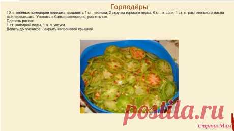 Нужны идеи приготовления зеленых помидоров на зиму. - Страна Мам