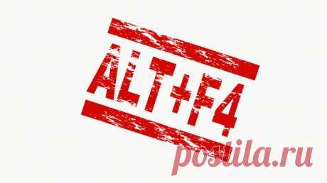 Зачем нужны сочетания клавиш Alt + F4 и Ctrl + F5 - Hi-Tech Mail.ru