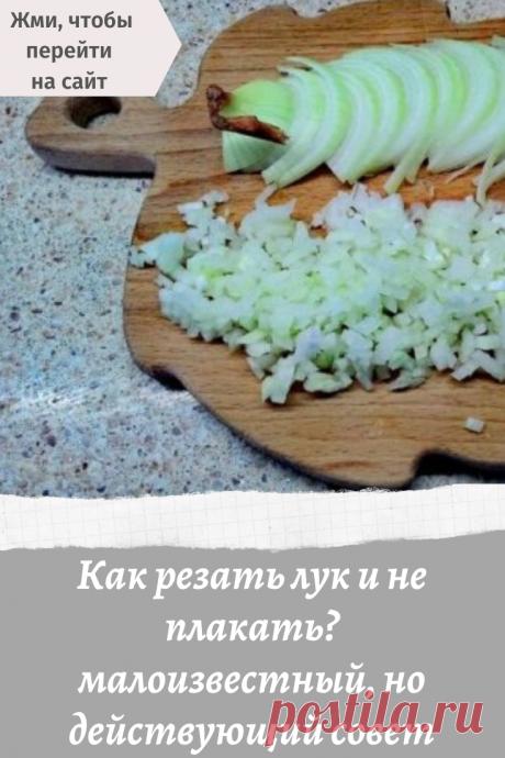 Как резать лук и не плакать? малоизвестный, но действующий совет