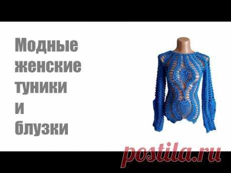 Модные вязаные женские туники и блузки.Туника.Блузка.Слайдшоу - YouTube