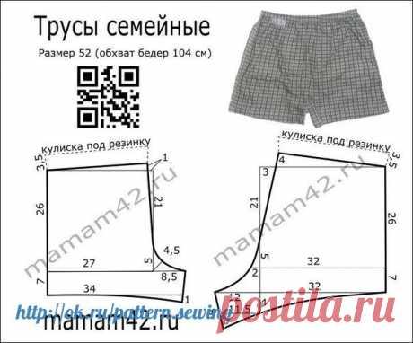 Мужские семейные трусы.Размеры 46-60 (рос.) выкройки