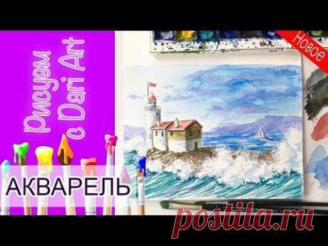 Рисуем акварелью морской пейзаж с маяком! Тизер видео урока!#Dari_Art
