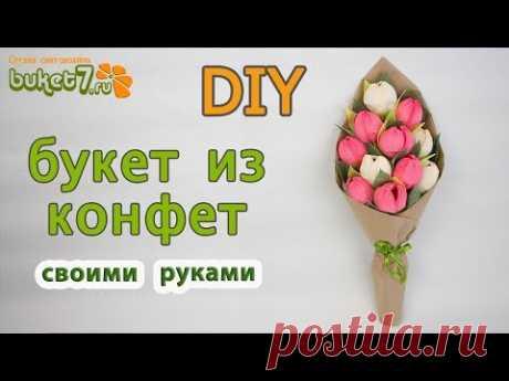 Подарок подруге на День Рождения своими руками☆ Букет с цветами из конфет ☆ Букет на 8 марта ☆ diy