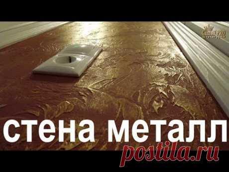 ТЕРРАКОТОВЫЙ + ЗОЛОТО = ИДЕАЛЬНОЕ Сочетание. Фактурная стена Лофт. terracotta + GOLD = IDEAL