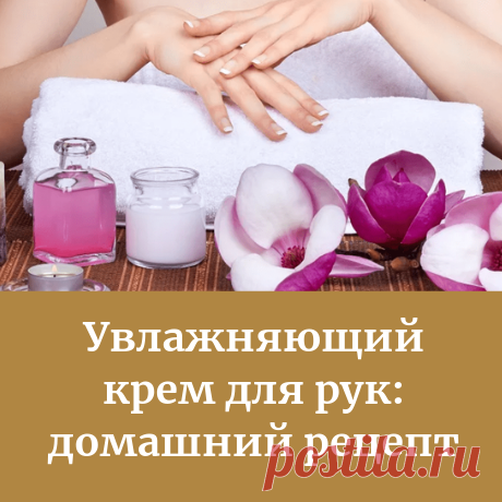 Во многих средствах присутствуют химические элементы, которые не очень полезны для нашей кожи. Поэтому многие женщины предпочитают кремы с натуральным составом. Однако бренды, ориентированные на «натуральность» не всегда нам по карману. Поэтому лучшим вариантом является сделать крем для рук дома самостоятельно.