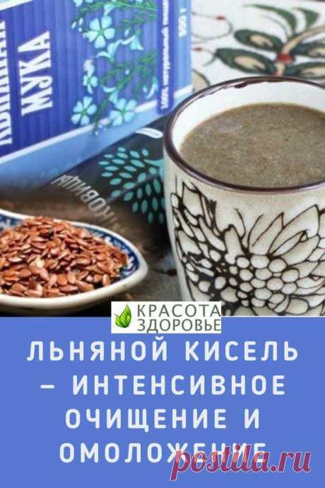 ЛЬНЯНОЙ КИСЕЛЬ — ИНТЕНСИВНОЕ ОЧИЩЕНИЕ И ОМОЛОЖЕНИЕ!  Напиток, приготовленный из настоя льняного семени, можно превратить в полноценный завтрак или ужин.  Мощное средство для очищения, омоложения, похудения.