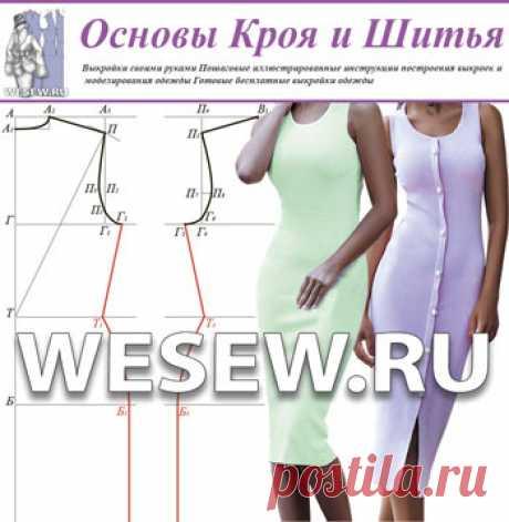 Выкройка-основа платья из трикотажа. Пошаговое построение чертежа выкройки основы платья