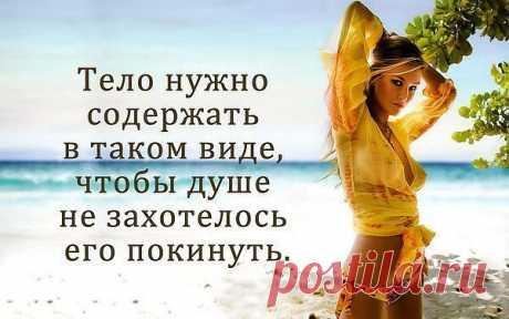 Золотые правила женщины | ВСЕГДА В ФОРМЕ!
