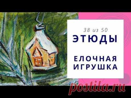 3️⃣8️⃣ ЕЛОЧНАЯ ИГРУШКА (гуашь+масляная пастель). Серия «50 этюдов»