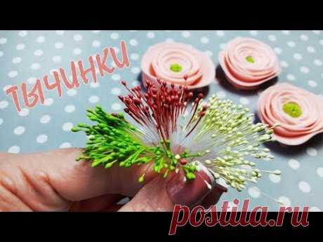 Тычинки для цветов своими руками / простой и быстрый способ