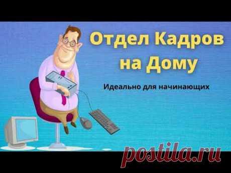 Отдел Кадров на Дому. Зарабатывай до 11 000 рублей за каждого желающего! - YouTube