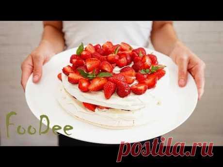 Торт-безе Анна Павлова ☆ С клубникой и взбитыми сливками ☆ Pavlova Cake - YouTube