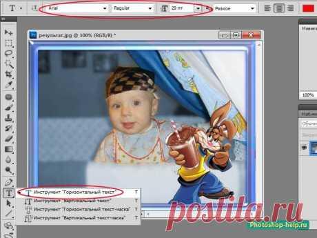Как сделать надпись на фото. Подробный урок » Уроки фотошопа - Все для Adobe Photoshop / Photoshop-help.ru