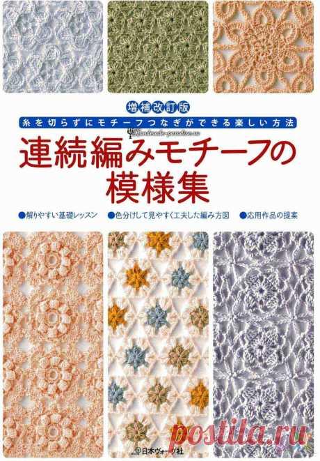 La labor de punto combinada por el gancho. La revista japonesa