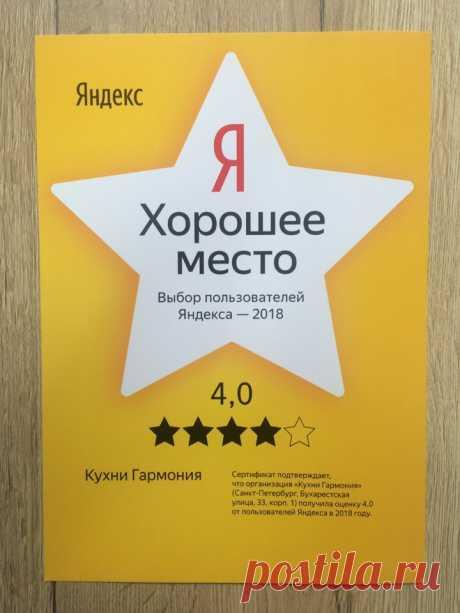 """Ура !!! Сегодня мы получили """"звезду"""" от Яндекс ! Наш салон отметили как лучшее🏻 место по мнению пользователей Яндекс !!! Это ежегодная награда которая вручается тем, кого пользователи сети Яндекс на протяжении года отмечают, оценивают своими отзывами!  В этом году ставим цель получить """"звезду"""" с оценкой - 5 !!! Благодарим всех наших покупателей за отзывы и оценки !!!"""