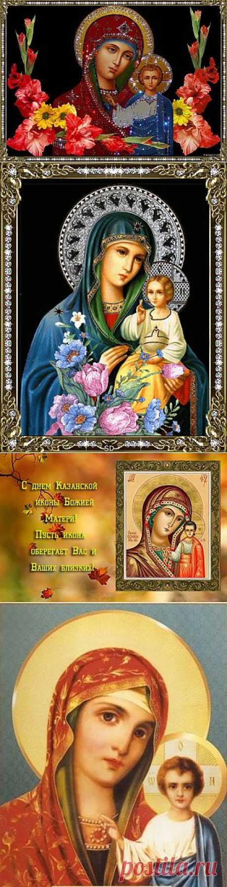 C праздником Казанской иконы Божией Матери!