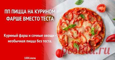 ПП пицца на курином фарше вместо теста рецепт с фото пошагово.