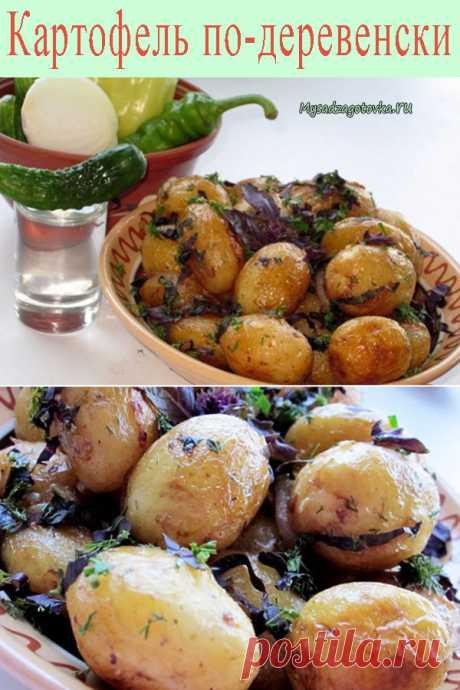 Картофель по-деревенски - Мой сад ❄
