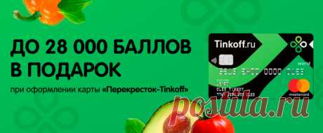 Перекресток – доставка продуктов на дом и в офис, заказать продукты онлайн в интернет-магазине