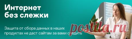 Как защититься от слежки через смартфон   Блог Касперского