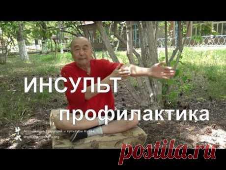 Профилактика ИНСУЛЬТА и упражнения Здоровье с Му Юйчунем