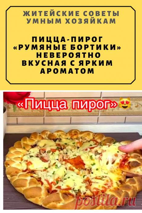 Пицца-пирог «Румяные бортики»🍕Невероятно вкусная с ярким ароматом. | Житейские Советы