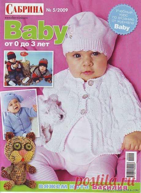 Сабрина - Baby №5/2009 Для детей от 0 до 3 лет.