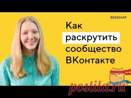 Продвижение «ВКонтакте»: фишки, примеры, кейсы, инструменты