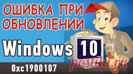 """Ошибки при обновлении Windows — исправляем самые частые На данный момент актуальная версия Windows ОС — 1703. Оно же имеет второе название — """"Creators Update"""" (Обновление для дизайнеров). До того была версия Юбилейная — 1607. Первое обновление имело кодово..."""