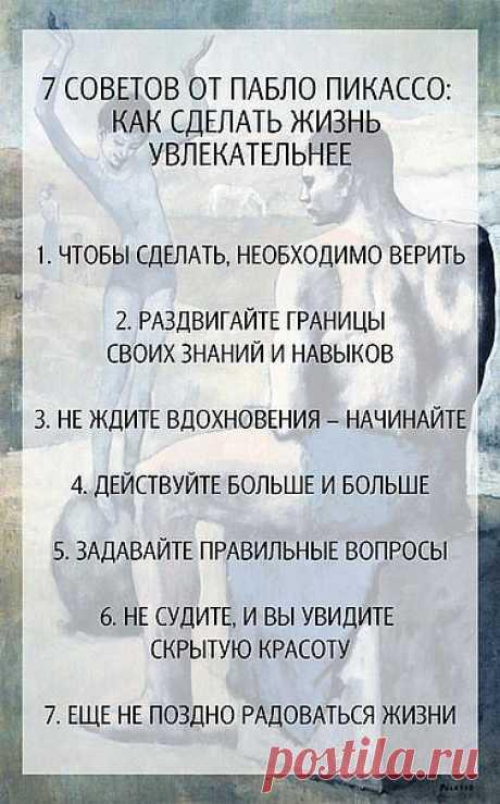 7 советов от Пабло Пикассо.