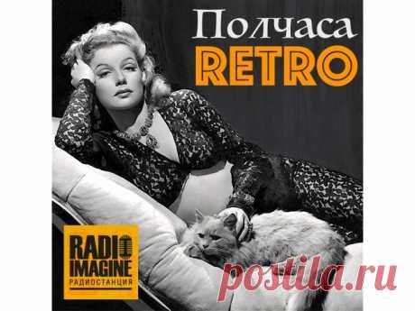 "Dean Martin, Tom Jones и другие в программе ""Полчаса Ретро"". | Радиостанция Imagine Radio FM"