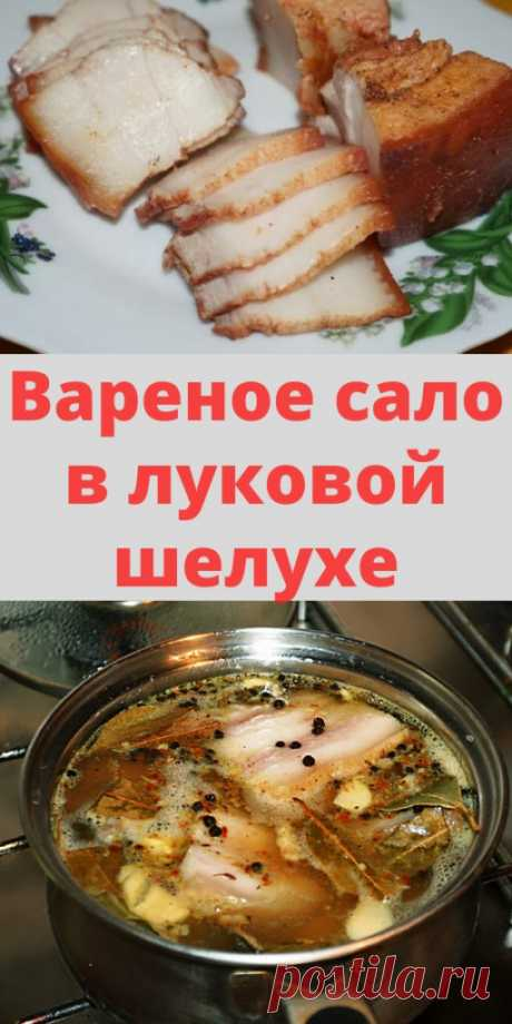 Вареное сало в луковой шелухе - My izumrud